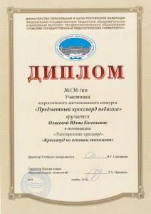 konkurs-predmetnyh-krossvordov-2012